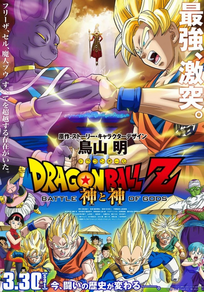 Dragon_Ball_Z_La_batalla_de_los_dioses-627497955-large
